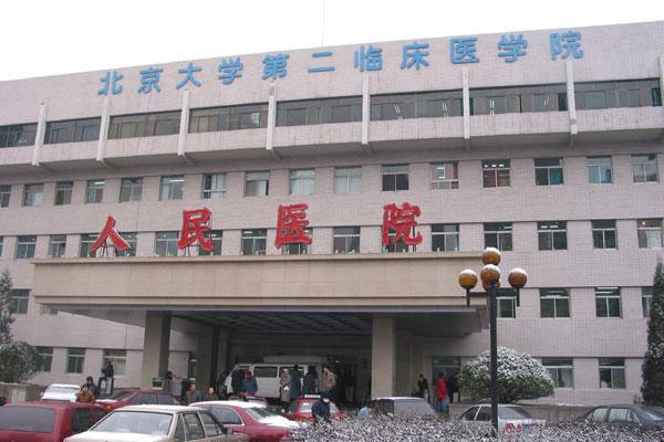 北大人民医院信息管理系统完成北