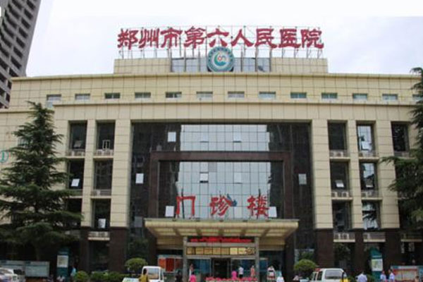 郑州市第六人民医院HIS系统完