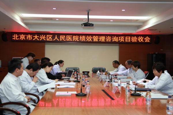 北京市大兴区人民医院信息系统通